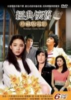 (豪客)珍藏版電影- 經典懷舊第一套DVD (6片裝)