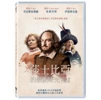 莎士比亞的最後時光 DVD