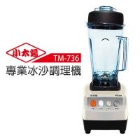 (小太陽)[Little Sun] Professional Smoothie Conditioner (TM-736)