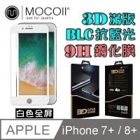 Mocoll - 3D 滿版,抗藍光,9H 鋼化玻璃膜 - iPhone 7+ / 8+ 專用 ( 白色 )