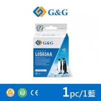 (G&G)[G&G] for HP NO.955XL/L0S63AA blue high-capacity compatible ink cartridge/for OfficeJet Pro 7720/7740