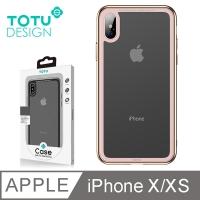 【TOTU】iPhoneXS/X手機殼防摔殼 鋼化玻璃電鍍 iX iXS 5.8吋 風範系列 金色+粉色