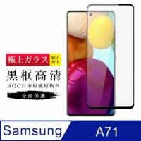 [Japan Asahi Glass] Samsung A71 Highest Quality Transparent Protective Film 9H Black