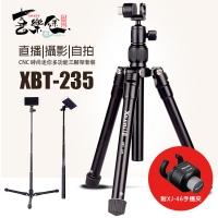 (xiletu)XILETU XBT-235 Portable Tripod