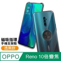OPPO reno 十倍變焦 磁吸指環支架手機殼