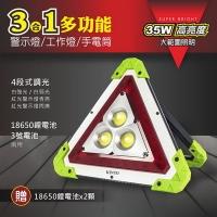 [KINYO] 3 in 1 Multifunctional Warning Light/Work Light/Flashlight (218LED)