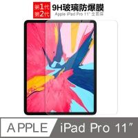 AHEAD Apple iPad Pro 11吋(第1/2代)平板 0.3mm 2.5D/滿版/9H 玻璃貼/保護貼