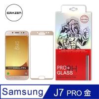 【格森GRAZEN】SAMSUNG J7 PRO 保護貼滿版(金)鋼化玻璃