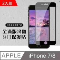 最強高品質 冷雕款 IPHONE7/8 保護貼 2入