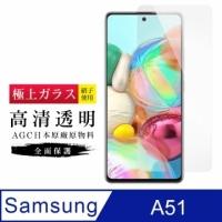 [ 日本 旭硝子 ] 三星 A51 最高品質 透明 保護貼 9H