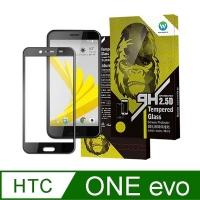Oweida HTC ONE EVO 2.5D滿版9H鋼化玻璃貼 保護貼
