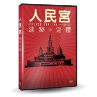 (車庫娛樂)人民宮:建築巡禮 DVD