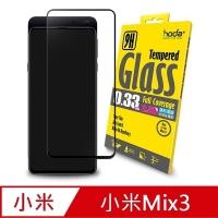 【hoda好貼】Xiaomi 小米Mix 3 2.5D隱形滿版高透光9H鋼化玻璃保護貼