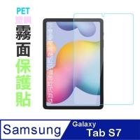 Samsung Galaxy Tab S7 (T870/T875) 防刮霧面磨砂螢幕保護貼(霧)