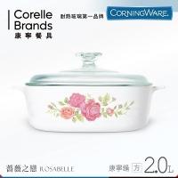 【美國康寧 CORNINGWARE】薔薇之戀方型康寧鍋2L