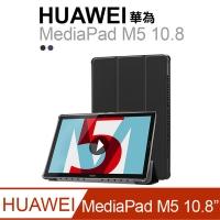 Huawei MediaPad M5 10.8 Caster leather pattern plate (PA173) Black