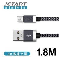 (JETART)[JETART Technology] Micro USB to USB fast charging braided transmission line 1.8 meters (CAB520)