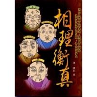 (文國書局)白話相理衡真(平裝) (General Knowledge Book in Mandarin Chinese)