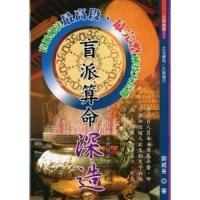 (大元)盲派算命深造 (General Knowledge Book in Mandarin Chinese)