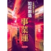 (金星出版)如何創造事業運《全新修訂版》(平裝) (General Knowledge Book in Mandarin Chinese)