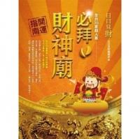 (布克)日日見財!全台33家超人氣必拜財神廟開運指南(2017年全新封面改版上市) (General Knowledge Book in Mandarin Chinese)