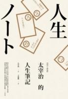 太宰治的人生筆記 (Mandarin Chinese Book)