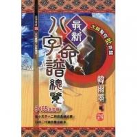 最新八字命譜總覽 (上下冊,不分售) (General Knowledge Book in Mandarin Chinese)
