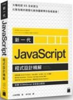 新一代 JavaScript 程式設計精解:「對應 ECMAScript 全新語法標準」 (General Knowledge Book in Mandarin Chinese)