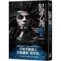 犯罪心理檔案(第四季) (Mandarin Chinese Book)