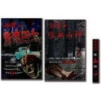 (侑泰行國際)環山鎮系列套書(2冊) (Mandarin Chinese Book)