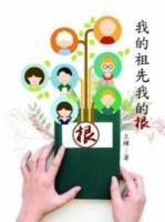 我的祖先我的根 (Mandarin Chinese Book)
