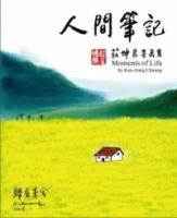 (書林出版)人間筆記:莊坤良書畫集 (Mandarin Chinese Book)
