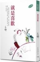 就是喜歡 (Mandarin Chinese Book)