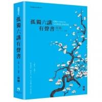 孤獨六講有聲書(4片光碟+1本畫作萬年曆)(盒裝) (Mandarin Chinese Book)
