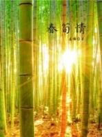 (嵩烨文化) หน่อไม้ฤดูใบไม้ผลิ (Mandarin Chinese Book)