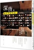 深夜,我在書房等你:聆聽你的悲傷與孤寂 (Mandarin Chinese Book)