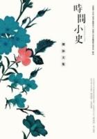 時間小史:陳詠文集 (Mandarin Chinese Book)