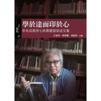 (書林出版)學於途而印於心:李有成教授七秩壽慶暨榮退文集 (Mandarin Chinese Book)