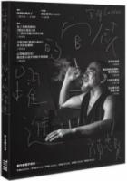 字母LETTER:顏忠賢專輯 (Mandarin Chinese Book)