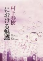 (淡江大學出版中心)村上春樹における魅惑 (Mandarin Chinese Book)