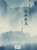 (崧燁文化)經典歎美 (Mandarin Chinese Book)