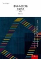 (五南)中國小說史略‧匯編釋評(2版) (Mandarin Chinese Book)
