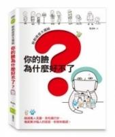 粉刺痘痘大揭祕:你的臉為什麼好不了? (General Knowledge Book in Mandarin Chinese)