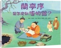 蘭亭序是怎麼到博物館?(精裝) (General Knowledge Book in Mandarin Chinese)