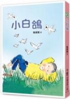 小白鴿(三版) (General Knowledge Book in Mandarin Chinese)