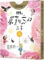 (字畝)111個最難忘的故事(第3集)小獵犬(最新800字短篇故事)四十位臺灣兒童文學作家、跨世代故事採集聯手鉅獻