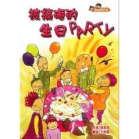 (文房文化)雙胞胎愛作怪(01)被搞砸的生日PARTY (General Knowledge Book in Mandarin Chinese)