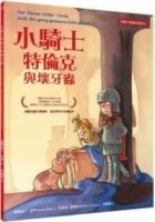 小騎士特倫克系列(4)小騎士特倫克與壞牙蟲 (General Knowledge Book in Mandarin Chinese)