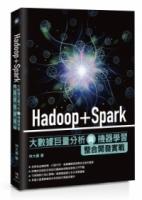 (博碩文化)Hadoop+Spark大數據巨量分析與機器學習整合開發實戰
