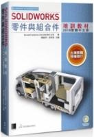 (博碩文化)SOLIDWORKS零件與組合件培訓教材(2018繁體中文版)
